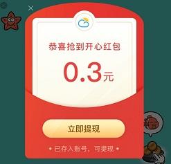开心天气app,免费赚0.2元微信红包!  开心天气app 微信红包 免费赚钱 第1张
