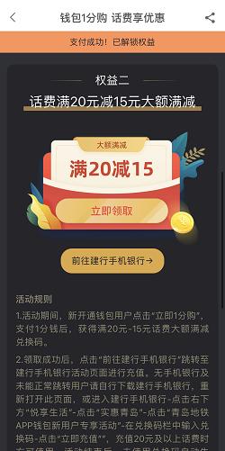青岛地铁,5.01元充值25元话费活动攻略!  青岛地铁 活动攻略 话费 免费领取 第2张