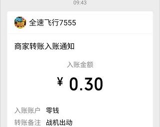 欢乐太空达人app,挂机20分钟赚0.8元微信红包!  欢乐太空达人app 挂机赚钱 微信红包 免费赚钱 第3张
