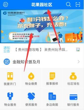 建融慧家app,新一期社区钱包0.03元充值30元手机话费攻略!  建融慧家app 新一期社区钱包 手机话费 攻略 第1张