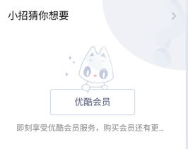 招商银行app,0.01元充一个月优酷视频VIP!  招商银行app 优酷视频VIP 第1张
