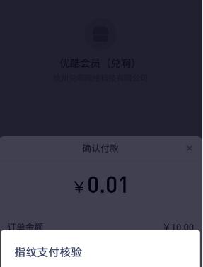 招商银行app,0.01元充一个月优酷视频VIP!  招商银行app 优酷视频VIP 第2张
