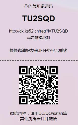 JF任务平台:手机接验证码一单1.5元左右!