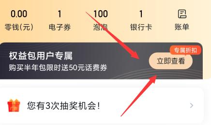 沃钱包app,30元购买半年权益,还能免费赚10元!