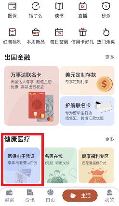 中信银行app,开通医保电子卡免费领6.66元红包!