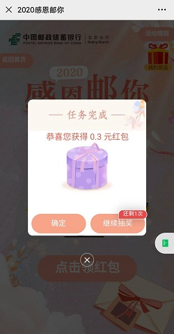 邮储银行北京分行,感恩节节活动,免费领取0.6元红包!