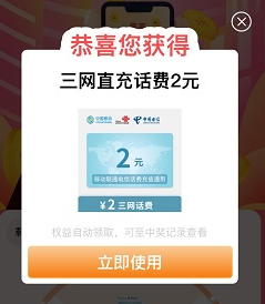 中国农业银行app,支付0.01元可以获得2元话费!  中国农业银行app 话费 免费领取 第2张