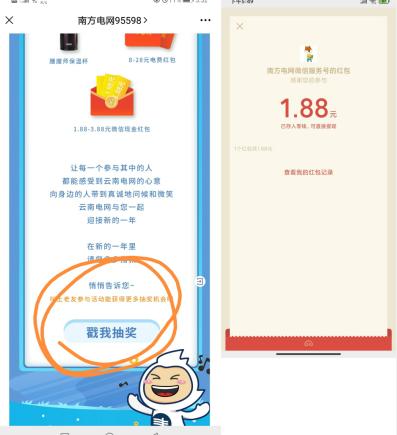 云南电网:邀你一起赢活动,抽奖赢现金红包!
