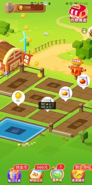 我的农田app真的可以赚钱吗?我的农田app能提现吗?  我的农田app真的可以赚钱吗 我的农田app能提现吗 我的农田app 我的农田app是真的吗 第2张