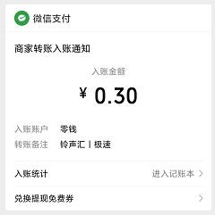 铃声汇app:每天可免费提现一次0.3元现金红包!  铃声汇app 每天可免费提现0.3元 现金红包 免费领取 免费赚钱 赚钱方法 第2张