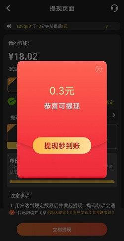 铃声汇app:每天可免费提现一次0.3元现金红包!