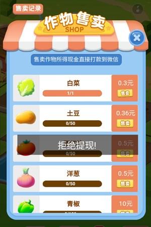 我的农田app真的可以赚钱吗?我的农田app能提现吗?  我的农田app真的可以赚钱吗 我的农田app能提现吗 我的农田app 我的农田app是真的吗 第3张