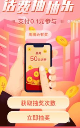 中国农业银行app,新一期支付0.1元抽2-50元手机话费!  中国农业银行 手机话费 免费领取 第2张