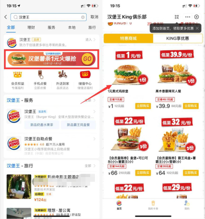 king俱乐部,汉堡薯条1元火爆抢购!