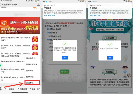 """微信公众号:关注""""中国河南联通""""用户每月抽1500M流量!"""