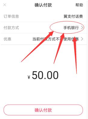 翼支付app,充话费或水电费满48元送15元,可提现现金红包!  翼支付app 充话费 水电费 可提现现金红包 第1张