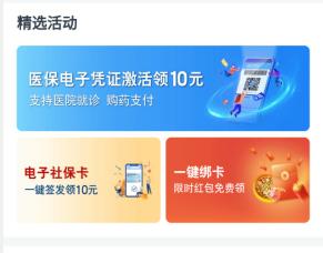交通银行app开通二类卡,简单任务,可获得30元现金红包攻略!  交通银行app开通二类卡 现金红包攻略 免费赚钱 赚钱方法 交通银行app 第1张
