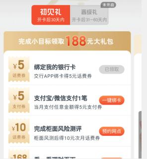 交通银行app开通二类卡,简单任务,可获得30元现金红包攻略!  交通银行app开通二类卡 现金红包攻略 免费赚钱 赚钱方法 交通银行app 第3张