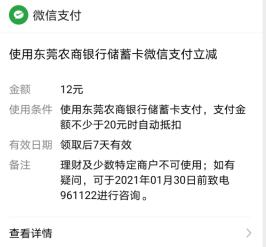 微信绑定东莞农商银行免费领最低12元微信立减金!
