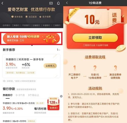 爱奇艺app,0.01元充10元话费!  爱奇艺app 0.01元充10元话费 免费领取 第1张
