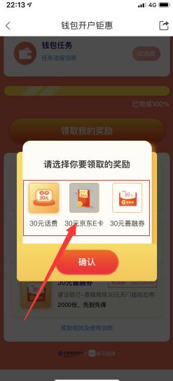 斑马信用app:首次开户,免费领取30e卡或者30话费等!  斑马信用app 免费领取 e卡 话费 第1张