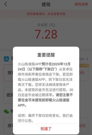 火山极速版app将在24号下架!还有钱的快提现吧!  火山极速版app 提现 火山极速版app将在24号下架 第1张