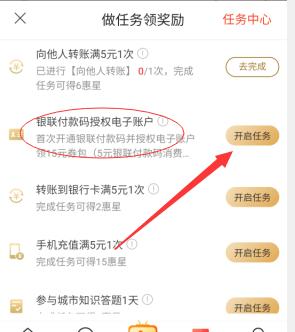 翼支付app,授权银联收款码得15元奖励!  翼支付app 授权银联收款码 免费赚钱 赚钱方法 第1张