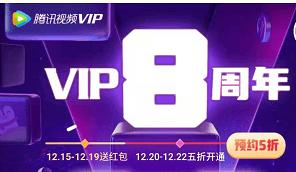 腾讯视频VIP8周年活动,免费领5-31天腾讯视频会员!  腾讯视频VIP8周年活动 免费领腾讯视频会员 腾讯视频 腾讯视频会员 第1张
