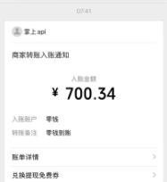 jf任务平台到账700元,jf任务平台是怎么玩的?