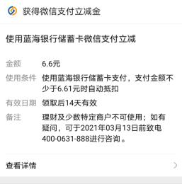 蓝海银海app,开通二类电子账户,绑定微信送最低6.6元微信立减金!  蓝海银海app 开通二类电子账户 微信立减金 免费领取 免费赚钱 第1张