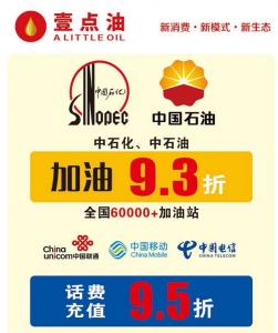 一点油app,充值95元到账100话费!推广还有收益!