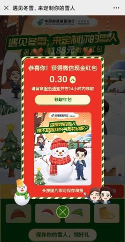 邮储银行北京分行,堆雪人活动,免费领取微信红包!  邮储银行北京分行 堆雪人活动 免费领取 微信红包 免费赚钱 第1张