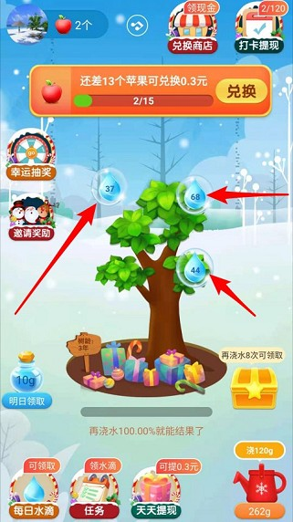 爱上主播app、快乐果园圣诞版app,免费赚0.6元以上!  爱上主播app 快乐果园圣诞版app 免费领取 免费赚钱 第3张