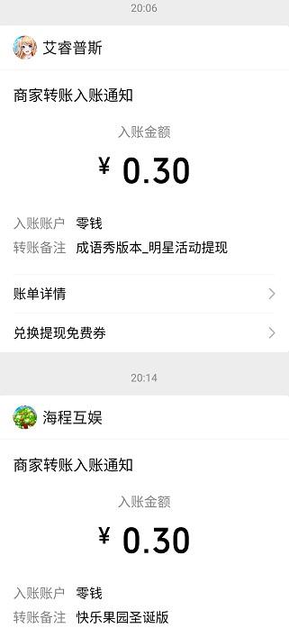 爱上主播app、快乐果园圣诞版app,免费赚0.6元以上!  爱上主播app 快乐果园圣诞版app 免费领取 免费赚钱 第5张