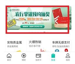 中国农业银行app:部分人可抽到20-100元京东E卡!  中国农业银行app 京东E卡 免费领取 第1张