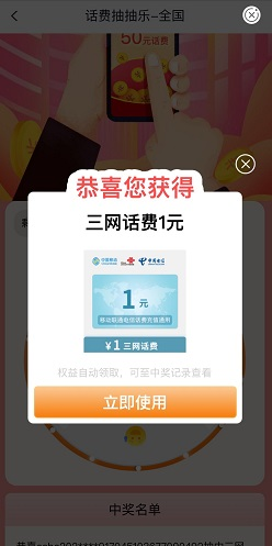 中国农业银行,每周支付0.05可抽1-50元话费!  话费 银行 中国农业银行 抽奖 第2张