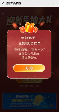 温州电信,迎新年活动,免费抽微信红包!  温州电信 迎新年活动 免费抽微信红包 公众号 第1张