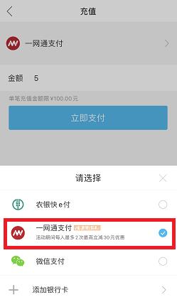 深圳通app,免费赚4元以上教程!  深圳通 招商银行 教程 第1张