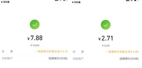 深圳通app,免费赚4元以上教程!  深圳通 招商银行 教程 第2张