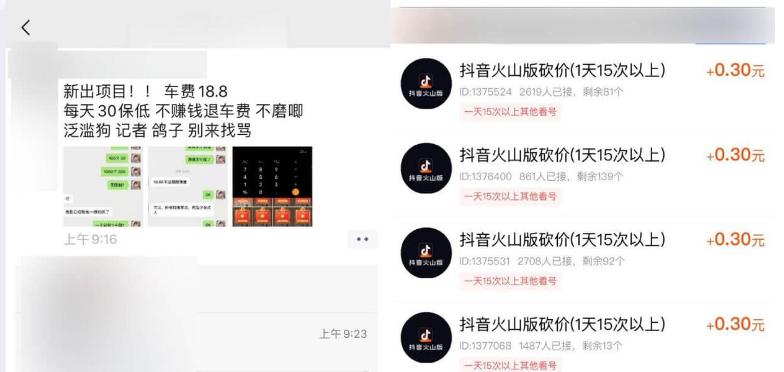 柚子快报app,外面18.88开车项目,据说每天10-30元收益!附脚本!