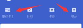 微众银行app,还款送积分可兑换京东E卡等!  微众银行app 积分 兑换京东E卡 免费领取 第1张