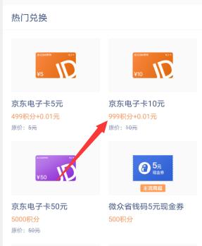 微众银行app,还款送积分可兑换京东E卡等!  微众银行app 积分 兑换京东E卡 免费领取 第2张