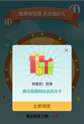 中国银行app,生活缴费免费抽视频会员月卡或5元话费券!  中国银行app 生活缴费 免费抽视频会员 5元话费券 第1张