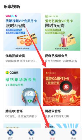 中国银行app,老用户每月可1元购买网易音乐黑胶会员!  中国银行app 1元购买网易音乐黑胶会员 第1张