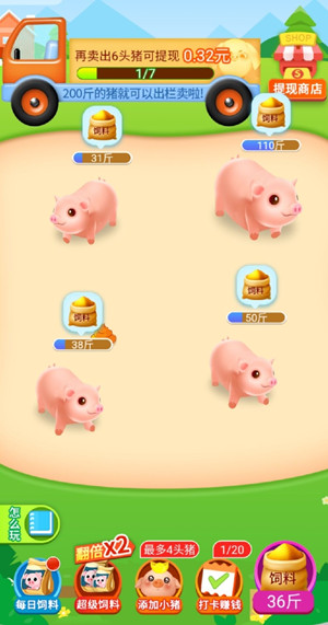 幸福养猪场app赚钱是真的吗?幸福养猪场app能提现吗?  幸福养猪场app赚钱是真的吗 幸福养猪场app能提现吗 幸福养猪场app 第1张