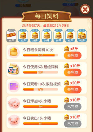 幸福养猪场app赚钱是真的吗?幸福养猪场app能提现吗?  幸福养猪场app赚钱是真的吗 幸福养猪场app能提现吗 幸福养猪场app 第2张