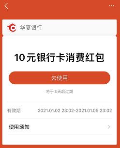 华夏银行app,免费领取10元红包!  华夏银行app 免费领取 红包 免费赚钱 第2张