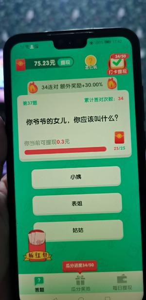亿万答人app真的能赚钱吗?亿万答人app能提现吗?  亿万答人app真的能赚钱吗 亿万答人app能提现吗 亿万答人app 第1张