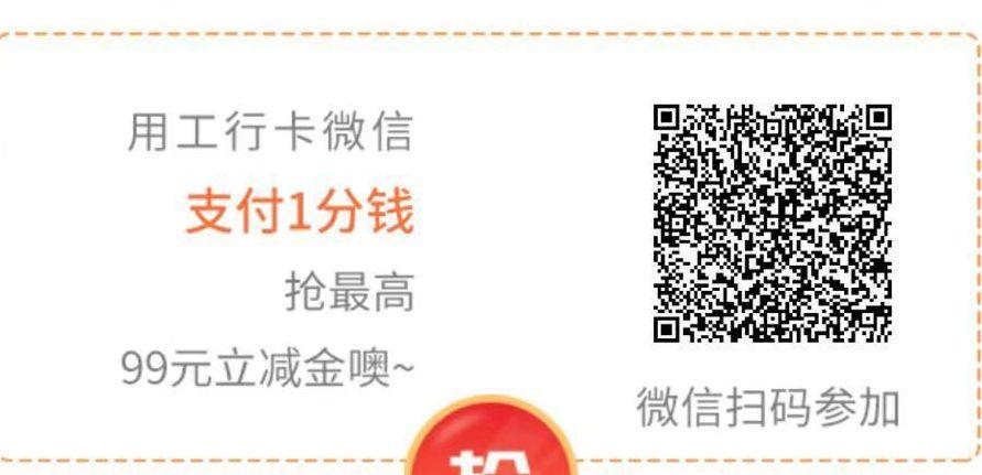 四川工商银行,免费领取多份微信立减金,附教程!  四川工商银行 免费领取 微信立减金 教程 免费赚钱 第1张