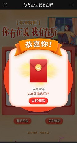 中国建设银行,免费领取一个微信红包!  中国建设银行 免费领取 微信红包 免费赚钱 第1张